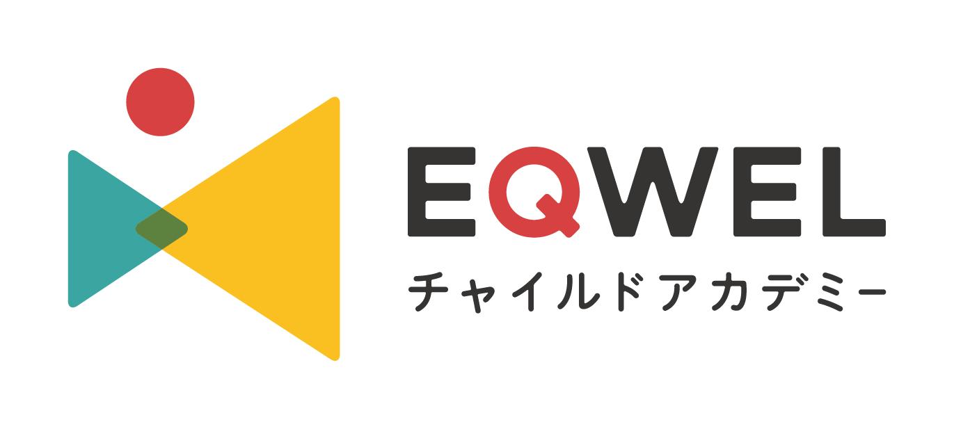 EQWEL(イクウェル)チャイルドアカデミー | 二日市・宗像・大牟田・荒尾教室