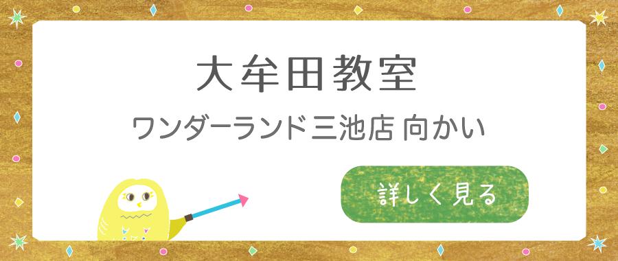 大牟田教室