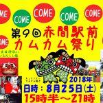 第9回 赤間駅前 カムカム祭り