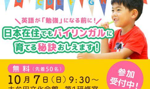 日本在住でもバイリンガルに育てる秘訣おしえます!