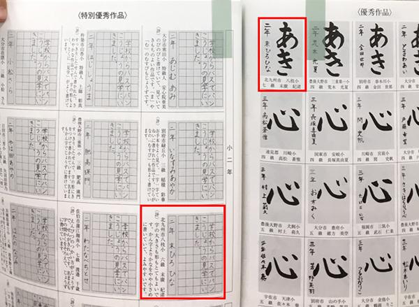 大分県書道教育研究会の作品展