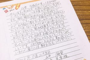 お母さんに宛てて書いた手紙