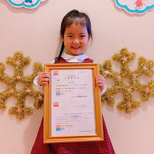 5歳で英検5級に合格