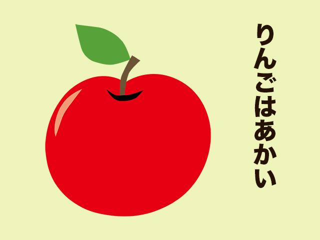 りんごはあかい